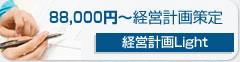 88,000円~経営計画策定 経営計画Light
